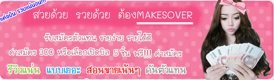 @makesover
